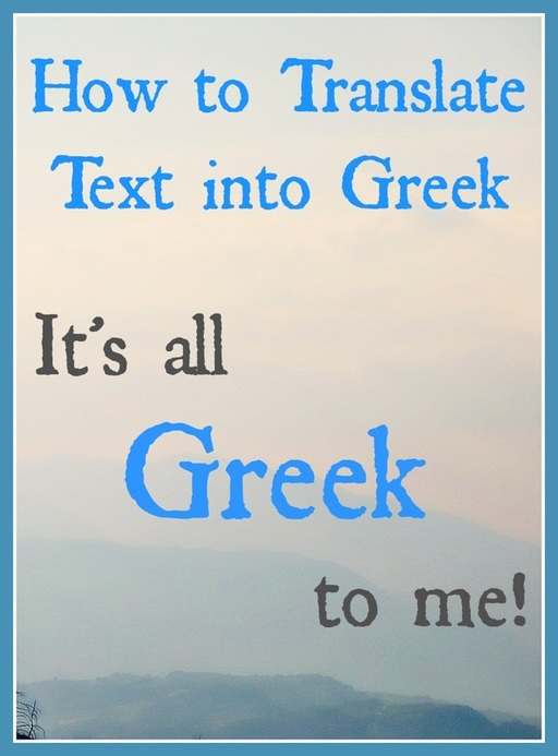 It's all Greek to me! How to translate text into greek www.theboondocksblog.com